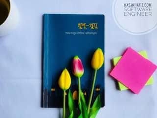 Bangla Islamic Book