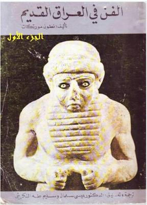 تحميل وقراءة كتاب فن العراق القديم تاليف انطوان مورتكات تنزيل الجزء الأول و التاني