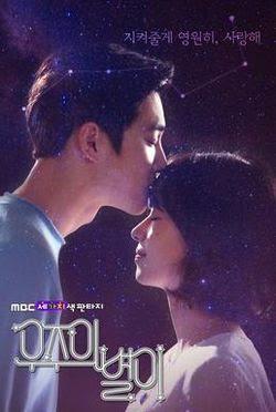 [REVIEW] - The Universe's Star, Drama Suho EXO yang Bakalan Buat Kamu Bapar!