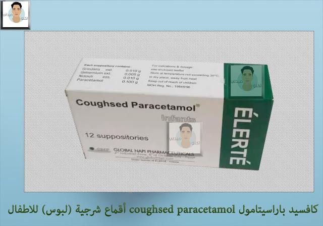 لبوس كافسيد باراسيتامول coughsed paracetamol خافض للحرارة للاطفال