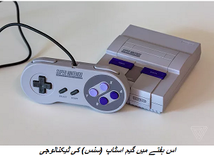 GameStop will have more SNES Classics this week |technologypk latest tech news