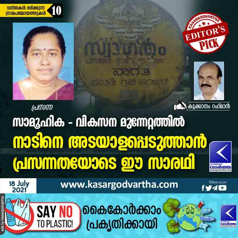 Kookanam-Rahman, Panchayath-Member, Article, Panchayath, Woman, Kerala, Members, Panathadi, Prasanna to mark the place in the socio-development movement.
