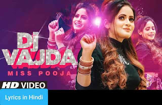 डीजे वज्दा Dj Vajda Lyrics in Hindi | Miss Pooja
