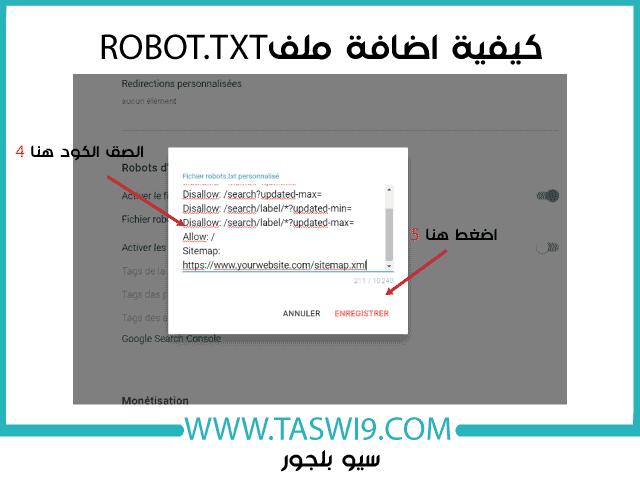 اضافة ملف robot.txt لبلوجر