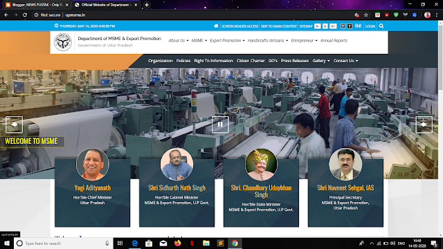 [Apply]MSME loan mela UP 2020 - How to apply MSME-HINDI