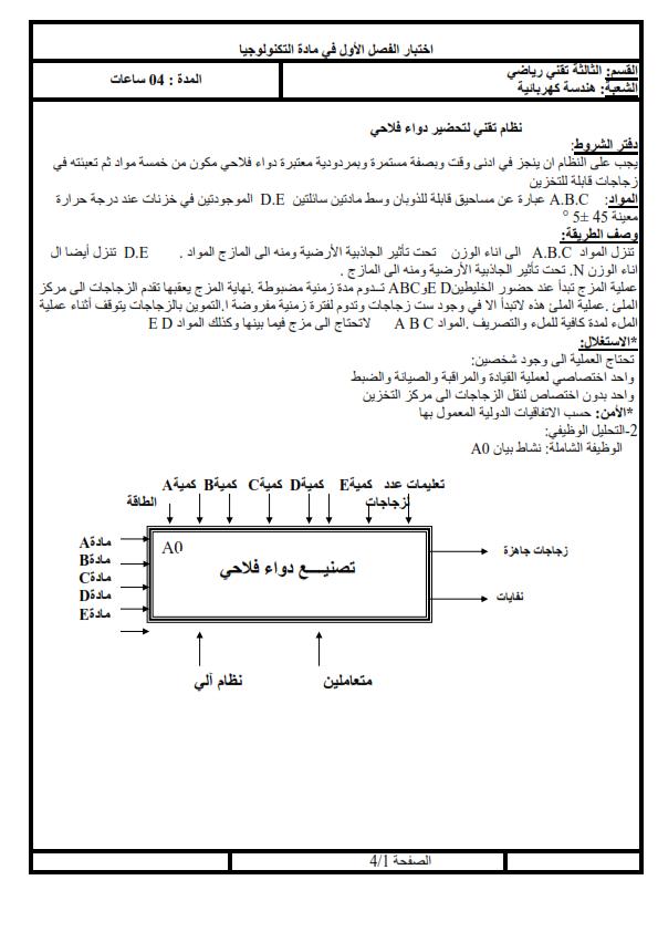 امتحان الثلاثي 1 في الهندسة الكهربائية للسنة 3 ثانوي