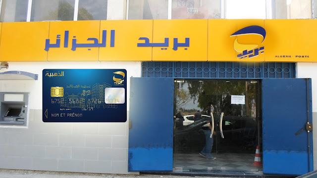 بريد الجزائر يطلق خدمات جديدة ينتظرها الجميع من بينها خدمة سلفني
