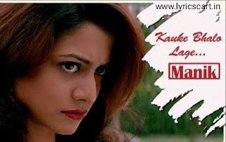 Kau Ke Valo Lage (কাউকে ভালো লাগে) Lyrics in bengali-Manik