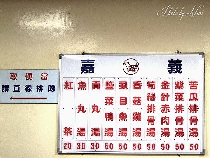 【台北中山區】梁記嘉義雞肉飯。菜單MENU