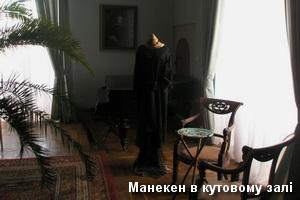 Манекен в кутовій кімнаті замку