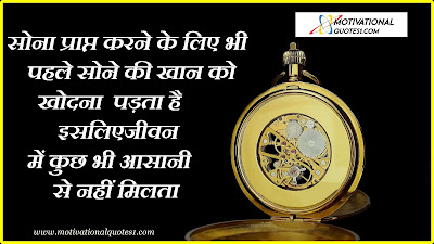 Motivational Quotes, Positive Quotes In Hindi