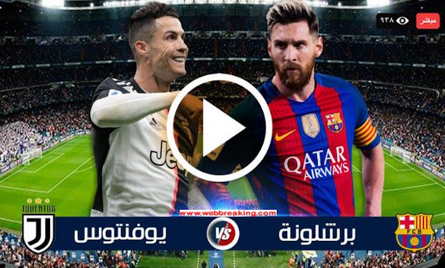 مباراة برشلونة & يوفنتوس دوري أبطال أوروبا اليوم الأربعاء 28/10/2020 تعليق عصام الشوالى