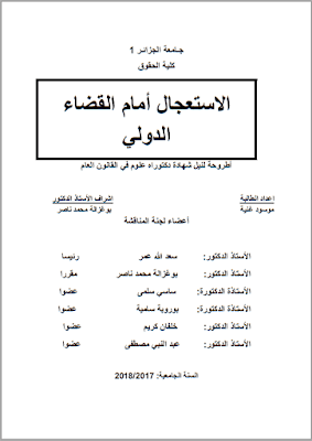 أطروحة دكتوراه: الاستعجال أمام القضاء الدولي PDF