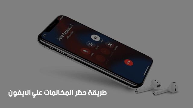 حظر الكالمات علي الايفون الرسائل فيس تايم خاصية عدم الازعاج