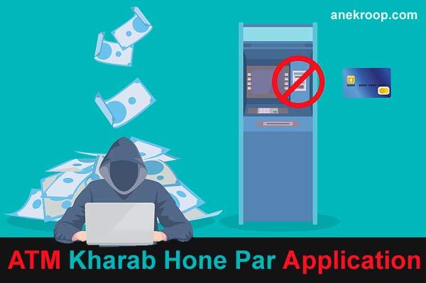atm kharab hone par application