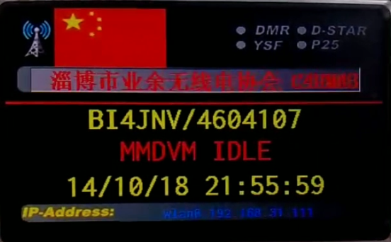 BI7JTA BLOG for MMDVM: TJC_Display firmware for MMDVM