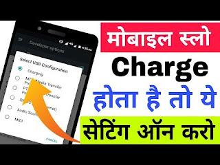 मोबाइल स्लो चार्जिंग