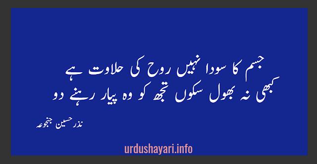 Jism ka Soda nahi Rooh ki Halwaat hay Beautiful Lines  urdu shayari - 2 lines poetry image