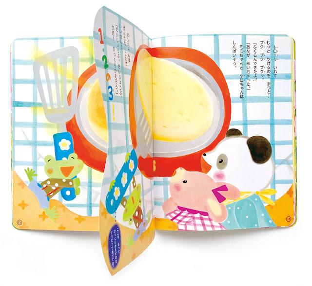 絵本、おはなし、杉田香利、パンダ、パンケーキ、おやつ、しかけ絵本、保育絵本、月間絵本