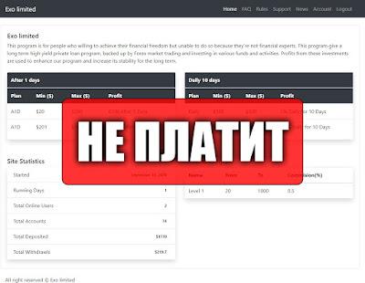 Скриншоты выплат с хайпа exo.limited