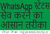 WhatsApp स्टेटस फोटो या विडियो सेव करें बिना किसी एप के