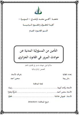 مذكرة ماستر : التأمين من المسؤولية المدنية عن حوادث المرور في القانون الجزائري PDF