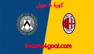 موعد مباراة ميلان وأودينيزي القادمة في الدوري الإيطالي  كورة 4 جول والقنوات الناقلة