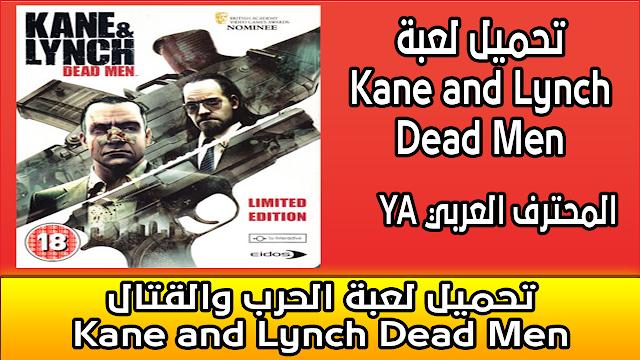 تحميل لعبة الحرب والقتال Kane and Lynch Dead Men