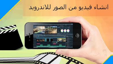تطبيق دمج الصور والفيديو بدون انترنت