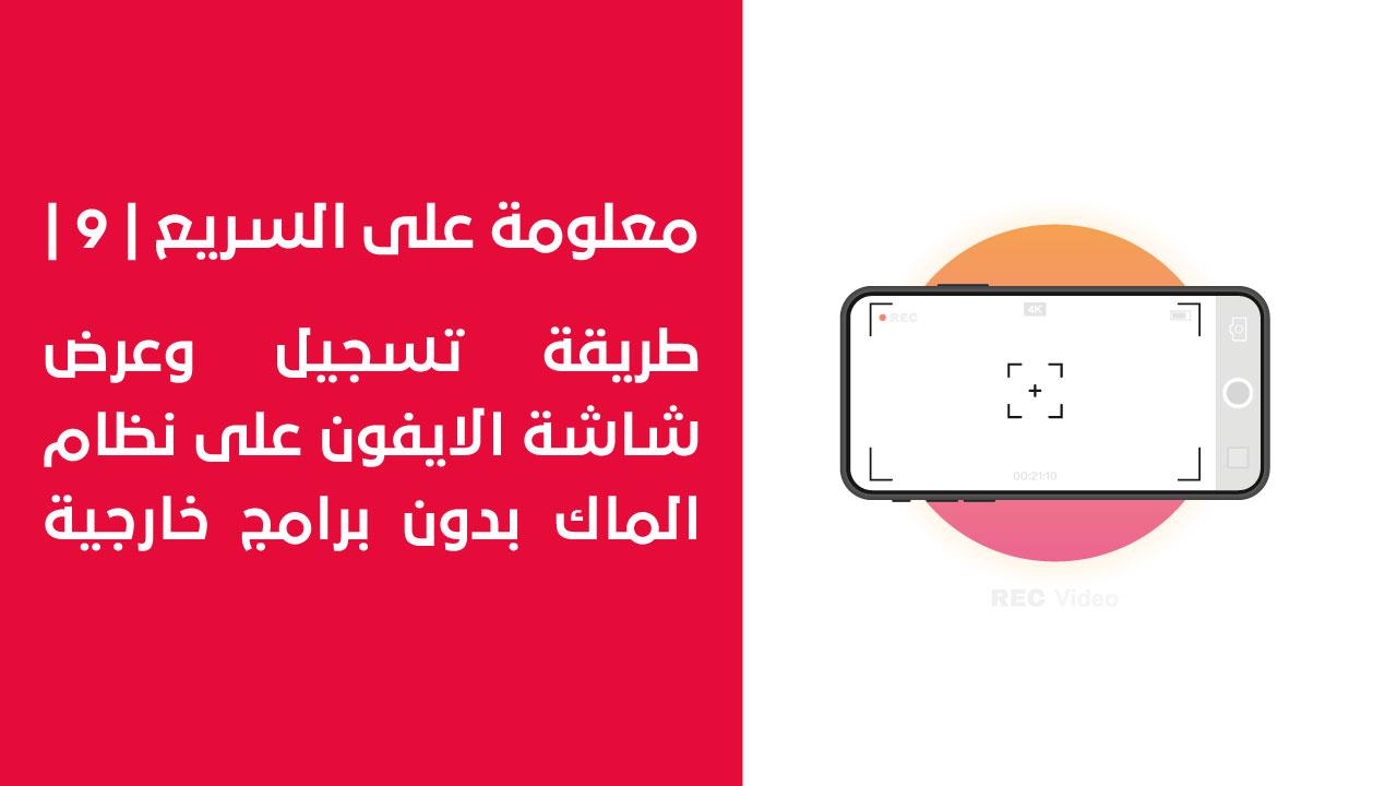 معلومة على السريع   9    طريقة تسجيل وعرض شاشة الايفون على نظام الماك بدون برامج خارجية