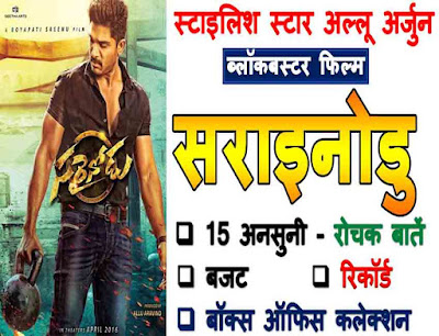 sarrainodu movie trivia in hindi