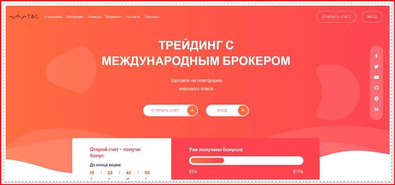 [ЛОХОТРОН] tandci.com – Отзывы, развод? Компания T&C мошенники!