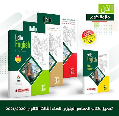 تحميل كتاب المعاصر في اللغة الانجليزية للصف الثالث الثانوى 2021/2020 PDF