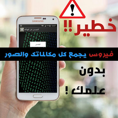 خطير! فيروس يستطيع جمع صورك وتسجيل المكالمات...شاهد كيف تحمي نفسك !