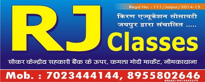 Rj Classes