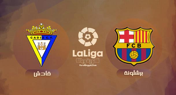 نتيجة مباراة قادش وبرشلونة اليوم 23 سبتمبر 2021 في الدوري الاسباني