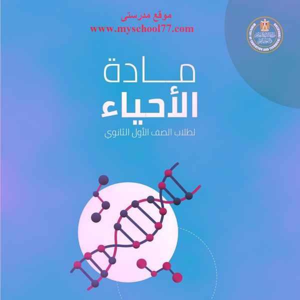 نماذج امتحانات الوزارة الاسترشادية احياء للصف الأول الثانوي مايو2019 عربى ولغات