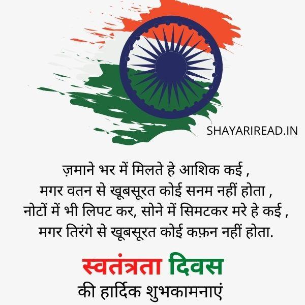 Best 100+ Happy independence day Shayari in Hindi & English 2021