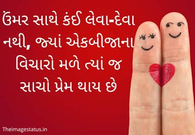 Love Status In Gujarati