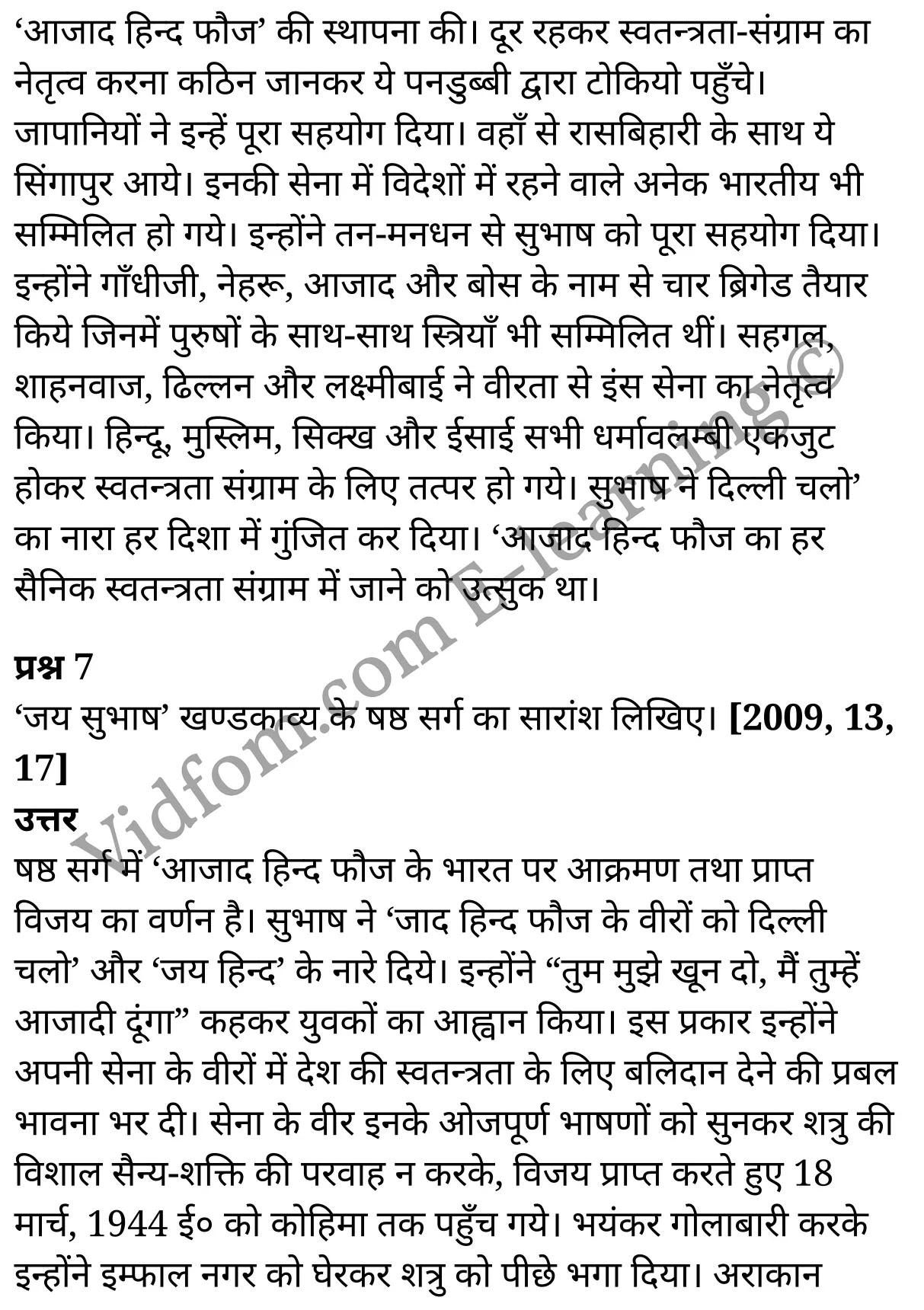 कक्षा 10 हिंदी  के नोट्स  हिंदी में एनसीईआरटी समाधान,     class 10 Hindi khand kaavya Chapter 4,   class 10 Hindi khand kaavya Chapter 4 ncert solutions in Hindi,   class 10 Hindi khand kaavya Chapter 4 notes in hindi,   class 10 Hindi khand kaavya Chapter 4 question answer,   class 10 Hindi khand kaavya Chapter 4 notes,   class 10 Hindi khand kaavya Chapter 4 class 10 Hindi khand kaavya Chapter 4 in  hindi,    class 10 Hindi khand kaavya Chapter 4 important questions in  hindi,   class 10 Hindi khand kaavya Chapter 4 notes in hindi,    class 10 Hindi khand kaavya Chapter 4 test,   class 10 Hindi khand kaavya Chapter 4 pdf,   class 10 Hindi khand kaavya Chapter 4 notes pdf,   class 10 Hindi khand kaavya Chapter 4 exercise solutions,   class 10 Hindi khand kaavya Chapter 4 notes study rankers,   class 10 Hindi khand kaavya Chapter 4 notes,    class 10 Hindi khand kaavya Chapter 4  class 10  notes pdf,   class 10 Hindi khand kaavya Chapter 4 class 10  notes  ncert,   class 10 Hindi khand kaavya Chapter 4 class 10 pdf,   class 10 Hindi khand kaavya Chapter 4  book,   class 10 Hindi khand kaavya Chapter 4 quiz class 10  ,   कक्षा 10 जय सुभाष,  कक्षा 10 जय सुभाष  के नोट्स हिंदी में,  कक्षा 10 जय सुभाष प्रश्न उत्तर,  कक्षा 10 जय सुभाष के नोट्स,  10 कक्षा जय सुभाष  हिंदी में, कक्षा 10 जय सुभाष  हिंदी में,  कक्षा 10 जय सुभाष  महत्वपूर्ण प्रश्न हिंदी में, कक्षा 10 हिंदी के नोट्स  हिंदी में, जय सुभाष हिंदी में कक्षा 10 नोट्स pdf,    जय सुभाष हिंदी में  कक्षा 10 नोट्स 2021 ncert,   जय सुभाष हिंदी  कक्षा 10 pdf,   जय सुभाष हिंदी में  पुस्तक,   जय सुभाष हिंदी में की बुक,   जय सुभाष हिंदी में  प्रश्नोत्तरी class 10 ,  10   वीं जय सुभाष  पुस्तक up board,   बिहार बोर्ड 10  पुस्तक वीं जय सुभाष नोट्स,    जय सुभाष  कक्षा 10 नोट्स 2021 ncert,   जय सुभाष  कक्षा 10 pdf,   जय सुभाष  पुस्तक,   जय सुभाष की बुक,   जय सुभाष प्रश्नोत्तरी class 10,   10  th class 10 Hindi khand kaavya Chapter 4  book up board,   up board 10  th class 10 Hindi khand kaavya Chapter 4 notes,  class 10 Hindi,   cla