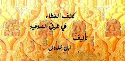 كشف الغطاء في طريق الصوفية / ابن خلدون-28