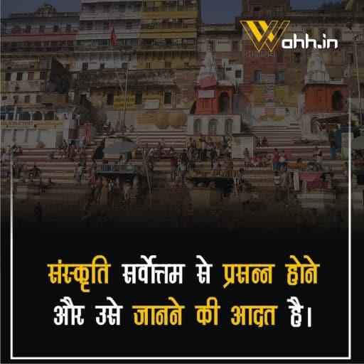 Culture Status  in Hindi