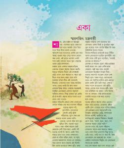 Eka : Smaranjit Chakraborty - Bangla Book Pdf