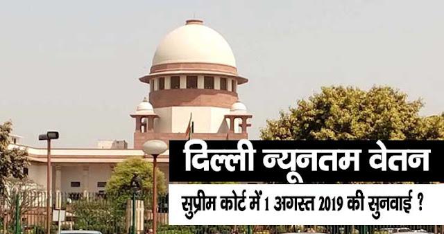 Minimum Wages in Delhi का सुप्रीम कोर्ट में सुनवाई हुई, कोर्ट ने क्या कहा
