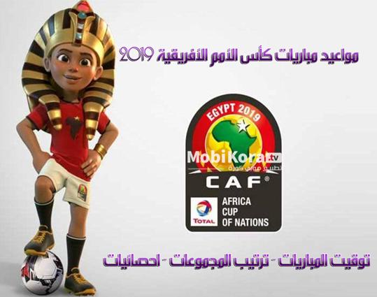 مواعيد مباريات كأس أمم أفريقيا مصر AFCON 2019