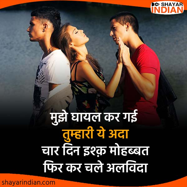 Dhokebaaz Girlfriend Ke Liye Shayari : Ghayal, Ada, Ishq, Mohabbat, Alvida
