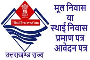 Domicile Certificate Mool Niwas Praman Patra Uttarakhand