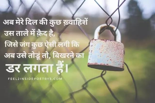 heart touching shayari in hindi for girlfriend, sad & emotional shayari in hindi, heart touching shayari in english-feel2insidepoetrys