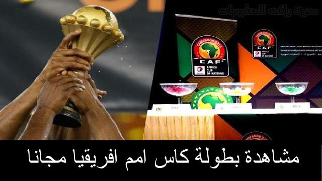 مشاهدة مباريات امم افريقيا 2019