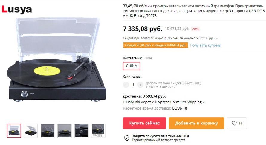 33,45, 78 об/мин проигрыватель записи античный граммофон Проигрыватель виниловых пластинок долгоиграющая запись аудио плеер 3 скорости USB DC 5V AUX Выход T0973